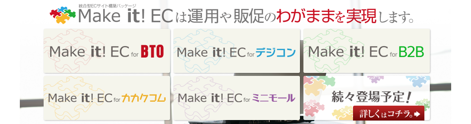 Make it! EC シリーズ