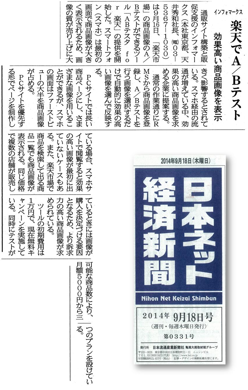 日本ネット経済新聞2014/9/18