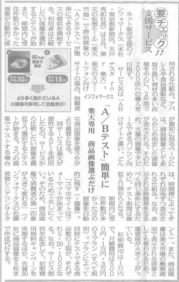 通販新聞2014/8/28