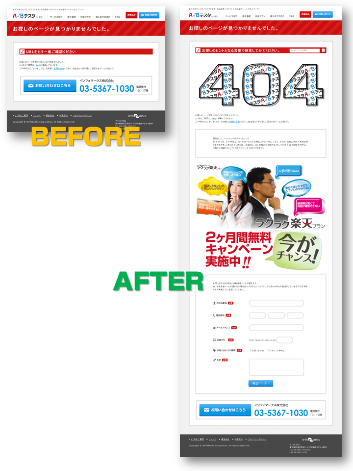 404 Before/After